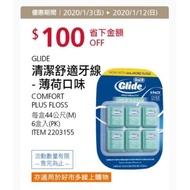 蝦皮最便宜 COSTCO 好市多 Oral-B 歐樂B Glide 清潔舒適牙線 薄荷口味 44公尺*6入/組