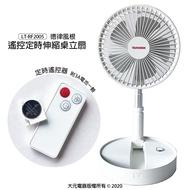 【德律風根】遙控充電風扇(附遙控器)遙控風電/伸縮桌扇/電扇/風扇 LT-RF2005