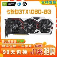 七彩虹GTX1060-6g 烈焰戰神 二手拆機顯卡三風扇 電腦顯卡 秒980$限時秒殺$
