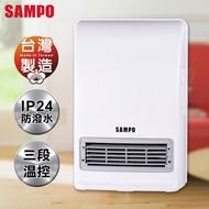 SAMPO聲寶 浴臥兩用陶瓷電暖器 HX-FN12P 蝦皮24h 現貨