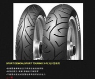 ~超機車精品~倍耐力 光陽 酷龍 山葉 R3 MT03 sport demon 110/70-17 140/70-17