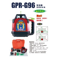 GPR-G96綠光旋轉雷射 雷射水平儀 墨線儀 (含遙控器+接收器組)