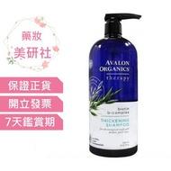 《藥妝美研社》AVALON 湛藍 生物素B群洗髮精946ml