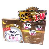 買二送一   日本正品 新谷酵素30包入 加強黃金版NIGHT DIET 夜間酵素 王樣加強版果蔬精華
