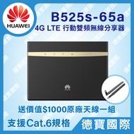 【HUAWEI 華為】B525s-65a 4G無線寬頻 WiFi 行動網路路由器