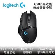 Logitech羅技 G502 LIGHTSPEED 高效能無線電競滑鼠