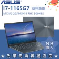 【NB職人】I7獨顯 觸控 筆電/16G 輕薄效能 商務 ASUS華碩 電腦 UX435EG-0032G1165G7