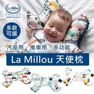 【La Millou】天使枕-經典豆豆(多款可選-推車汽座枕寶寶護頸枕)