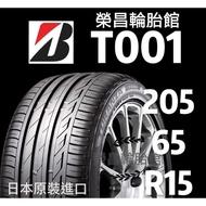 《新莊榮昌輪胎》普利司通 T001  205/65R15輪胎現金完工價