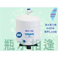 365元 4.4加侖/3.2加侖 3.2G 18L 儲水壓力桶 RO-132 RO機 RO逆滲透純水機 儲水桶