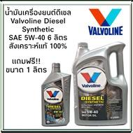วาโวลีน Valvoline DIESEL 5W-40 Synthetic 6+1ลิตร น้ำมันเครื่องยนต์ดีเซล สังเคราะห์แท้100%