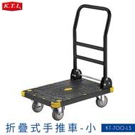 台灣製造➤KT-700-L3 折疊式手推車(小) 推車 手推車 工作車 置物車 餐車 清潔車 房務車 置物架