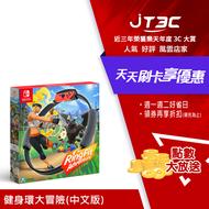 任天堂 Nintendo Switch 健身環大冒險 中文版 代理商貨 台灣公司貨