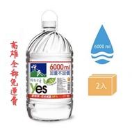 任意搭配5箱以上送到家(限高雄) 悅氏 天然水 家庭號 ( 6000ml * 2瓶/箱 ) 6L 礦泉水