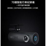 官方正品米家70邁智能行車記錄儀1S 行車記錄器