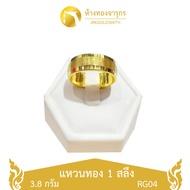 JRKGOLD แหวนทองคำแท้ 96.5% ลายเกลี้ยงพ่นทราย น้ำหนัก 1 สลึง ขายได้ จำนำได้ ส่งฟรี พร้อมใบรับประกัน ทองดีมีคุณภาพ (แหวนแฟชั่น,แหวนทองแท้,แหวนผู้ชาย,แหวนผู้หญิง)