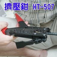 (N-CITY)擠壓鉗製作過程有圖鋁鳳梨型F接頭 適用 RG-6 (5C) 擠壓鉗 HT-507