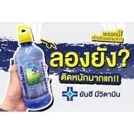 น้ำดื่มยันฮี เครื่องดื่มยันฮี ( 1 แพคบรรจุ 12 ขวด )