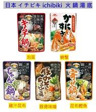 日本 イチビキ ichibiki  火鍋湯底 五種口味 一次滿足 750g/包