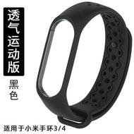 小米手環3/4腕帶運動單色矽膠錶帶小米智能手環三四代復仇者NFC