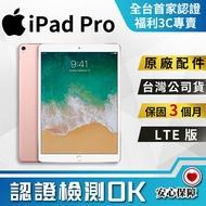 【創宇通訊│福利品】滿4千贈好禮 有保固好安心!Apple iPad Pro LTE 64GB 10.5吋平板 (A1709)