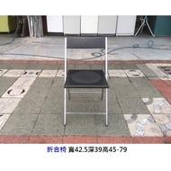 永鑽二手家具 折合椅 折疊椅 化妝椅 櫃台椅 書桌椅 電腦椅 休閒椅 洽談椅 麻將椅 會客椅 靠背餐椅 二手椅子