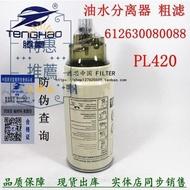 PL420油水分離器適配濰柴612630080088 612600081294柴油濾清器芯。426