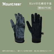 【Mountneer山林】抗UV印花觸控手套-黑灰 11G05-17(抗紫外線UPF50+/手機觸控/止滑/運動休閒)