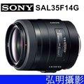 台南弘明攝影 SONY SAL-35mm/F1.4 G 大光圈G鏡頭 35/F1.4