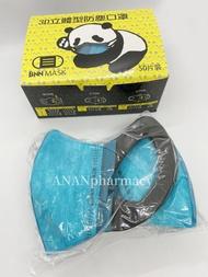 BNN 鼻恩恩 3D 立體型防塵口罩 50入/盒(藍綠撞色)042929