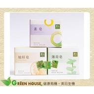[綠工坊]   素皂  柚子皂 薄荷皂    柚籽皂  不傷肌膚 對環境友善 里仁 可加購  起泡網  雙層款