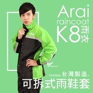 Arai雨衣 K8 賽車型 綠色【專利可拆雨鞋套】兩件式雨衣 褲裝雨衣 兩截式雨衣 台灣製造 可當風衣 耀瑪騎士機車部品