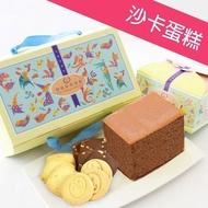 『喜憨兒。彌月禮』沙卡巧克力蛋糕+餅乾組【5盒組】