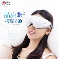 【輝葉】晶亮眼2眼部按摩器(HY-Y03)
