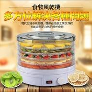 五層溫控果乾機 | 食物乾燥機 | 乾果機 | 蔬果乾燥機 | 自製肉乾 | 寵物零食 | 果乾 | 果乾機 | 【愛家便宜購】#361