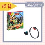 現貨 任天堂 NS Switch 遊戲 Ring Fit 健身環大冒險 同捆組 澳版 中英日 健身 體感