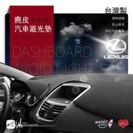 i8B【麂皮避光墊】台灣製~適用於 IS200 IS250 IS300 ES300 ES330 ES350