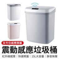 震動感應垃圾桶 15L 自動感應垃圾桶 自動開垃圾桶 自動垃圾桶 智能垃圾桶 感應垃圾筒 電動垃圾桶 防水垃圾桶