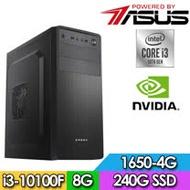 華碩H410平台【魔結岩斧】i3四核 GTX1650-4G獨顯電玩機(I3-10100F/8G/240G_SSD/GTX1650-4G)