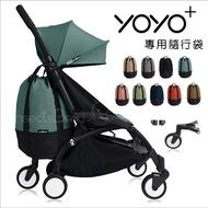 法國 Babyzen - yoyo+ 手推車專用配件『隨行購物袋』