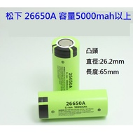 魔手精品 26650 送電池盒 松下 足容 5000mAh 電池 鋰電池 手電筒 非 18650