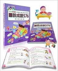 企鵝 彩色版圖說成語576 國中小生成語學習必備書 成語工具書 家長 師生必備 學習成語