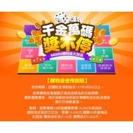 鴻海富連網股東購物金66000元,只賣3300元,夏普家電,冰箱、水波爐、液晶電視