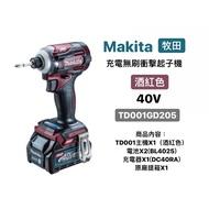 鋰電起子機|Makita 牧田 充電 無刷 衝擊起子機 酒紅色 40V TD001GD205 (含稅/附發票)