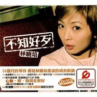 林曉培 不知好歹 側標CD +VCD 589900012073再生工場2 02