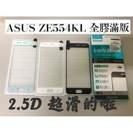 """""""扛壩子"""" 全膠 ASUS ZENFONE 4 ZE554KL 2.5D   AI 滿版9H鋼化螢幕玻璃保護貼"""