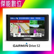 Garmin Drive 52 【送遮光罩+保護貼+吸盤救星】5吋 GPS 衛星導航 測速警示