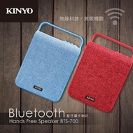 【KINYO】無印風藍牙讀卡喇叭(BTS-700)