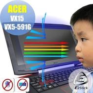 【Ezstick】ACER VX15 VX5-591 VX5-591G 防藍光螢幕貼(可選鏡面或霧面)