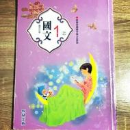 二手 有畫記 國中國文課本 107國一課本、108國二課本、109國三課本和習作(有畫記)